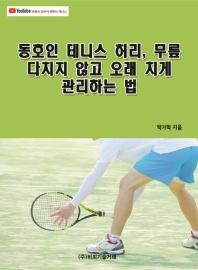 동호인 테니스 허리, 무릎 다치지 않고 오래 치게 관리하는 법