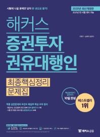 해커스 증권투자권유대행인 최종핵심정리문제집