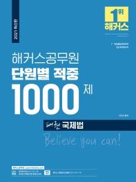 해커스공무원 패권 국제법 단원별 적중 1000제(2021)