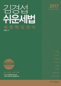 김경섭 쉬운세법: 세법핵심정리(2017)