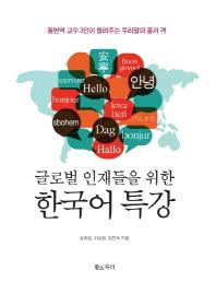 글로벌 인재들을 위한 한국어 특강