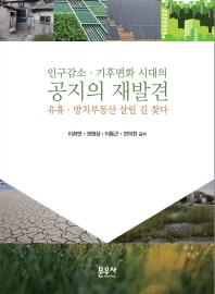 인구감소 기후변화 시대의 공지의 재발견