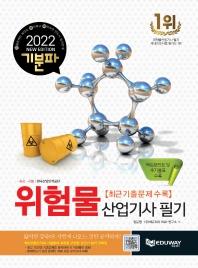 기분파 위험물 산업기사 필기(2021)