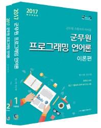 군무원 프로그래밍 언어론 세트(2017)