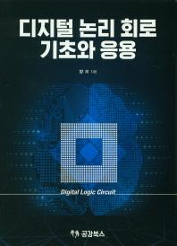 디지털 논리 회로 기초와 응용