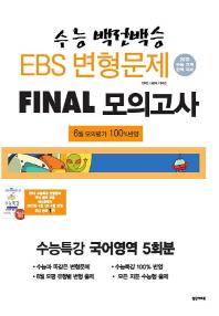 수능 백전백승 고등 국어영역 5회분 EBS 변형문제 Final 모의고사(2018)