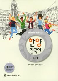 한양 한국어 1-1