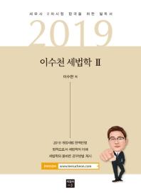 이수천 세법학. 2(2019)