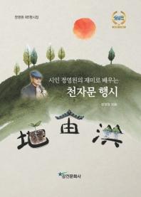 시인 정영원의 재미로 배우는 천자문 행시