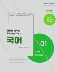 국어 강공방 공무원 Secum(세쿰) 기본서(2021)