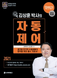김상훈 박사의 자동제어(2021)