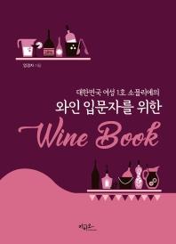 와인 입문자를 위한 Wine Book