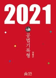 기출 공법기록형(2021)