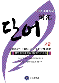 HSK 3.0 시대 드림중국어 신 HSK 고급 필수 단어 5636