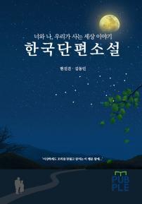 한국단편소설 (컬러판)