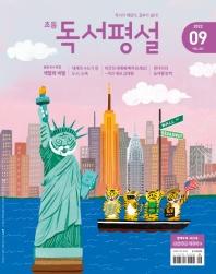 초등독서평설(2021년 9월호)