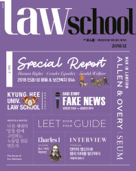 월간 로스쿨(Law School)(2018년 12월호)