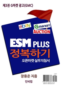ESM PLUS 정복하기-제3권 G마켓 광고(GMC)