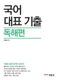 국어 대표 기출 독해편(9,7급 공무원 시험대비)