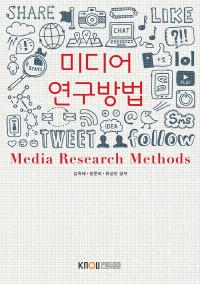 미디어 연구방법(2학기, 워크북 포함)