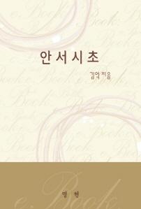 김억_안서시초