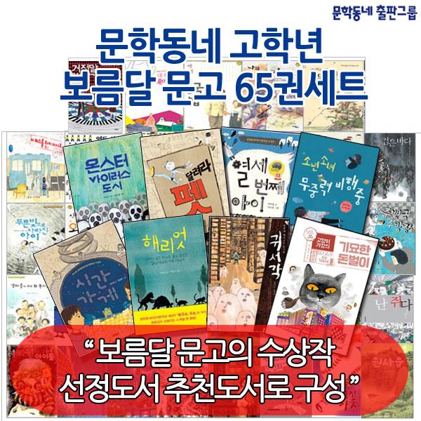 문학동네 고학년 보름달 문고 65권세트