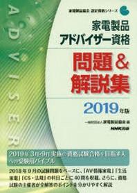 家電製品アドバイザ-資格問題&解說集 2019年版