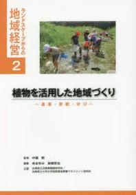植物を活用した地域づくり 農業.景觀.學び