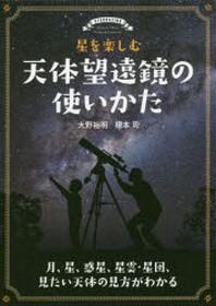 星を樂しむ天體望遠鏡の使いかた 月,星,惑星,星雲.星團,見たい天體の見方がわかる