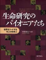 生命硏究のパイオニアたち 世界をリ―ドする15人の日本人
