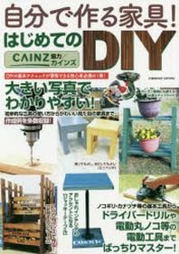 自分で作る家具!はじめてのDIY DIYの基本的なテクニックが習得できる初心者必携の1冊!