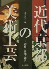 近代京都の美術工藝 制作.流通.鑑賞