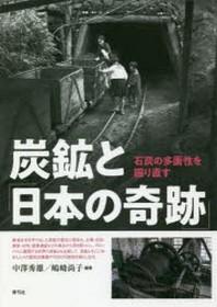 炭鑛と「日本の奇跡」 石炭の多面性を掘り直す