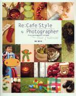 RE:CAFE STYLE PHOTOGRAPHER VIA FRANCE デジカメでおしゃれなポストカ―ドができる本