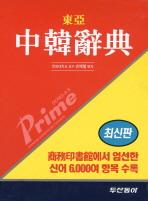 프라임 중한사전(탁상판)(2012)