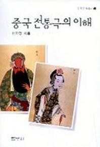 중국 전통극의 이해