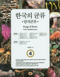 한국의 균류. 4: 담자균류