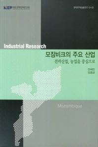 모잠비크의 주요 산업: 전력산업 농업을 중심으로