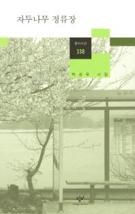 자두나무 정류장