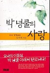박 넝쿨의 사랑