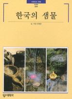 한국의 샘물