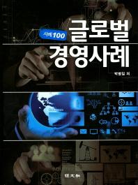 글로벌 경영사례(사례 100)