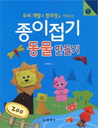 종이접기. 1: 동물만들기