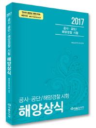 해양상식(공사 공단/해양경찰 시험)(2017)