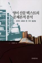 영어 산문 텍스트의 문체론적 분석