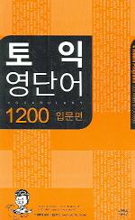토익 영단어 1200(입문편)