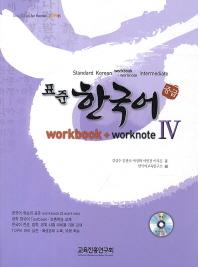 표준 한국어. 4(중급)(Workbook+Worknote)