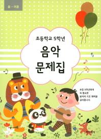 초등학교 5학년 음악 문제집(봄~여름)