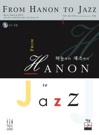 하농부터 재즈까지(From Hanon to Jazz)