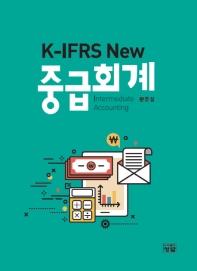 K-IFRS New 중급회계